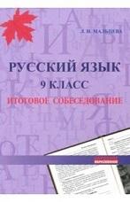 Мальцева Л.И. Русский язык 9 класс. Итоговое собеседование