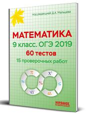 Мальцев Д.А. Математика 9 класс. ОГЭ 2019. 60 тестов (15 проверочных работ)