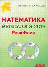 Мальцева Д.А. Математика 9 класс. ОГЭ 2019. Решебник