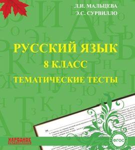Мальцева Л.И. Русский язык 8 класс. Тематические тесты (ФГОС)