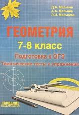 Мальцев Д.А. Геометрия 7-8 класс. Подготовка к ОГЭ. Тематические тесты и упражнения