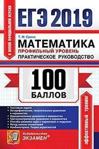 Ерина Т.М. ЕГЭ 2019. 100 баллов. Математика. Профильный уровень. Практическое руководство