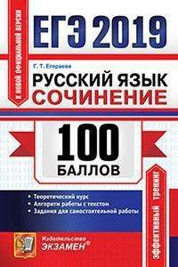 Егораева Г.Т. ЕГЭ 2019. 100 баллов. Русский язык. Сочинение