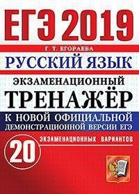 Егораева Г.Т. ЕГЭ 2019. Русский язык. Экзаменационный тренажёр. 20 вариантов