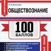 Калачёва Е.Н. ОГЭ 2019. 100 баллов. Обществознание