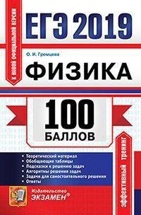Громцева О.И. ЕГЭ 2019. 100 баллов. Физика