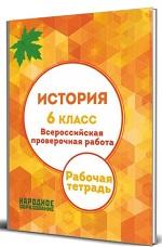 Николаева Л.И., Сафарова А.И. История 6 класс. Всероссийская проверочная работа