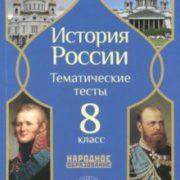 Николаева Л.И История России. 8 класс. Тематические тесты