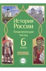 Николаева Л.И История России. 6 класс. Тематические тесты