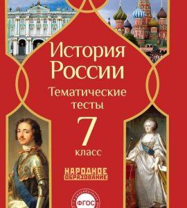 Николаева Л.И История России. 7 класс. Тематические тесты