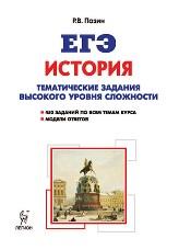 Пазин Р.В. История. ЕГЭ. 10-11 классы. Тематические задания высокого уровня сложности