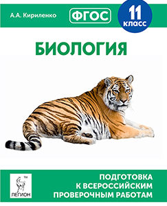 Кириленко А.А. Биология. 11 класс. Подготовка к всероссийским проверочным работам (ВПР)