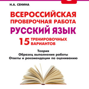 Сенина Н.А. Русский язык. 5 класс. Подготовка к ВПР. 15 тренировочных вариантов