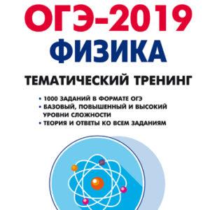 Монастырский Л.М. Физика. ОГЭ-2019. 9 класс. Тематический тренинг