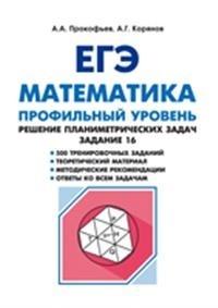 Прокофьев А.А., Корянов А.Г. Математика ЕГЭ 2019: решение планиметрических задач (типовое задание 16)