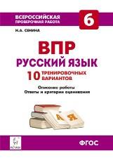 Сенина Н.А. Русский язык. 6 класс. ВПР. 10 тренировочных вариантов