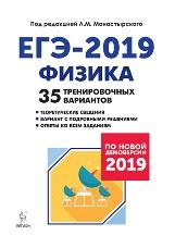 Монастырский Л.М. Физика. Подготовка к ЕГЭ-2019. 35 тренировочных вариантов по демоверсии на 2019 год