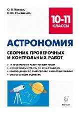Котова О.В., Романенко Е.Ю. Астрономия. 10-11 классы. Сборник проверочных и контрольных работ