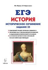 Пазин Р., Веряскина О.Г. История. ЕГЭ. Задание 25: историческое сочинение. Тетрадь-тренажёр