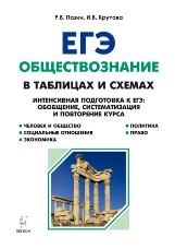 Пазин Р.В., Крутова И.В. Обществознание в таблицах и схемах. ЕГЭ