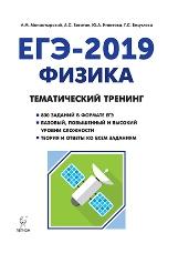 Монастырский Л.М. Физика ЕГЭ-2019. Тематический тренинг. Все типы заданий
