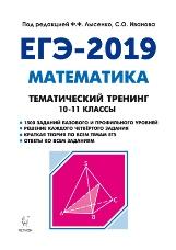 Лысенко Ф.Ф., Иванова С.О. Математика. ЕГЭ-2019. Тематический тренинг