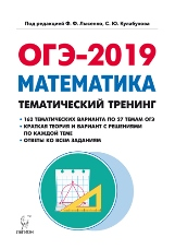 Лысенко Ф.Ф, Кулабухова С.Ю. Математика. ОГЭ-2019. 9 класс. Тематический тренинг