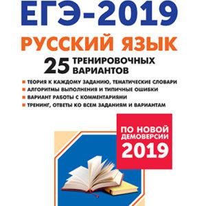 Сенина Н.А. Русский язык. Подготовка к ЕГЭ-2019. 25 тренировочных вариантов по демоверсии 2019 года