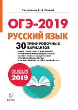 Сенина Н.А. Русский язык. Подготовка к ОГЭ-2019. 9 класс. 30 тренировочных вариантов по демоверсии 2019 года