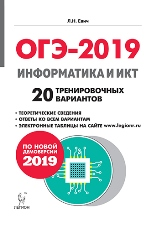 Евич Л.Н. Информатика и ИКТ. Подготовка к ОГЭ-2019. 20 тренировочных вариантов по демоверсии 2019 года