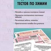Михалёва Т.Г., Стрельникова Е.Н. Разработка педагогических тестов по химии