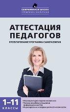 Трунцева Т.Н. Аттестация педагогов: проектирование программы саморазвития. 1–11 классы