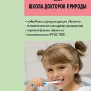 Обухова Л.А. 135 уроков здоровья, или Школа докторов природы. 1-4 классы