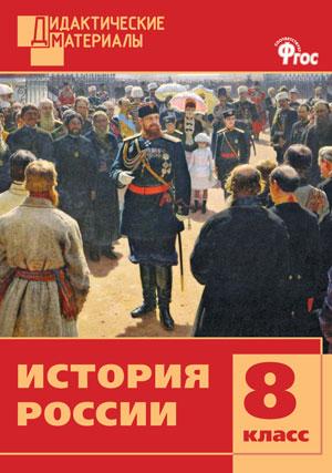 Уткина Э.В. История России. 8 класс. Дидактические материалы