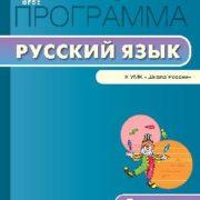 Яценко И.Ф. Рабочая программа по русскому языку. 3 класс. К УМК Канакиной В.П.