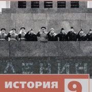 Чернов Д.И. История России. 9 класс. Дидактические материалы