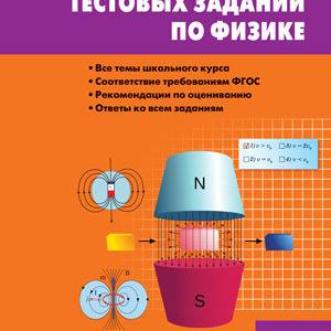 Ханнанова Т.А., Ханнанова Н.К. Сборник тестовых заданий по физике. 9 класс
