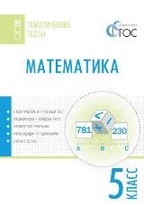 Ахрименкова В.И. Математика. 5 класс. Тематические тесты