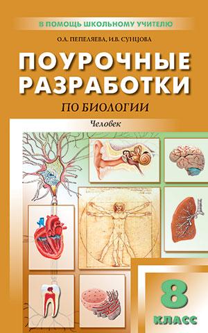 Пепеляева О.А., Сунцова И.В. Биология. 8 класс. Человек. Поурочные разработки
