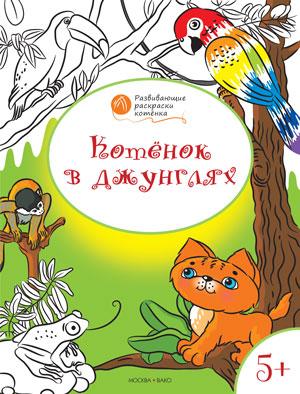 Мёдов В.М. Котенок в джунглях. Развивающие раскраски для детей. 5+