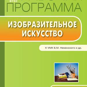Ульянова Н.С. Изобразительное искусство. 2 класс. Рабочая программа к УМК Неменского