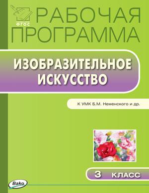Ульянова Н.С. Изобразительное искусство. 3 класс. Рабочая программа к УМК Неменского