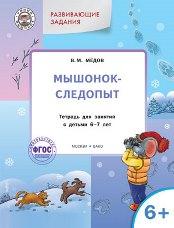 Мёдов В.М. Мышонок-следопыт. Тетрадь для занятий с детьми 6-7 лет. Развивающие задания