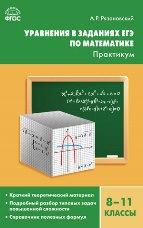 Рязановский А.Р. Уравнения в заданиях ЕГЭ по математике. 8-11 классы. Практикум
