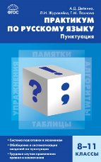 Дейкина А.Д. Практикум по русскому языку. Пунктуация. 8-11 классы