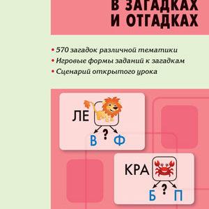 Трубник Т.З. Парные согласные в загадках и отгадках. 1-4 классы