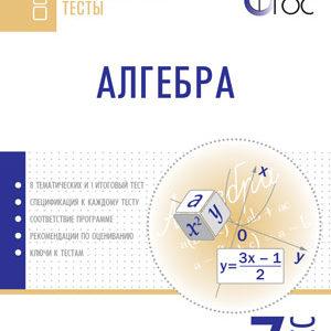 Ахрименкова В.И. Алгебра. 7 класс. Тематические тесты