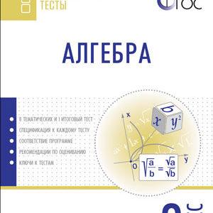 Ахрименкова В.И. Алгебра. 8 класс. Тематические тесты
