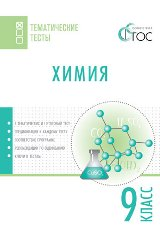 Стрельникова Е.Н., Мишина В.Ю. Химия. 9 класс. Тематические тесты