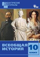 Чернов Д.И. История. 10 класс. Всеобщая история. Разноуровневые задания